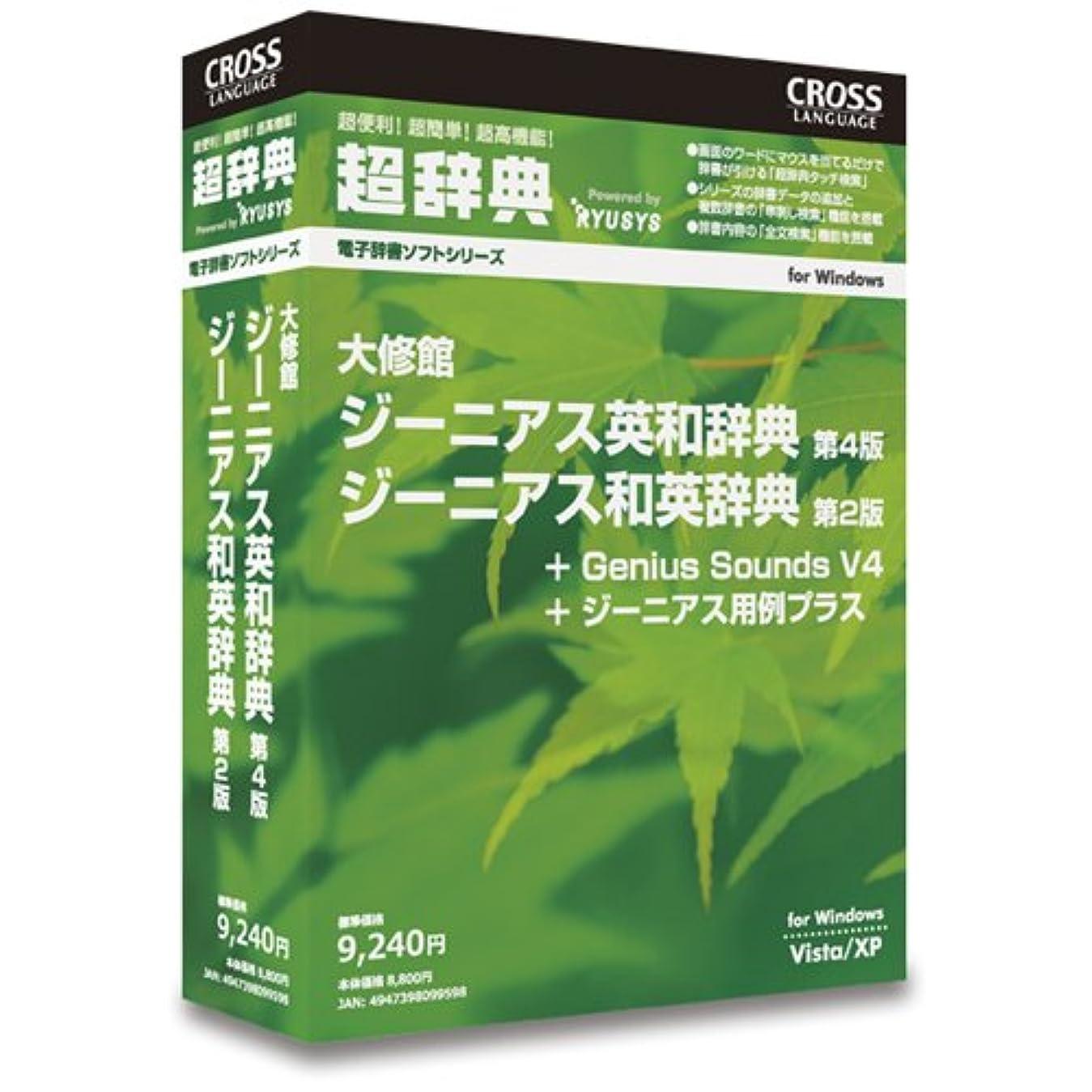 超辞典 大修館 ジーニアス英和辞典 第4版/ジーニアス和英辞典 第2版