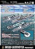 イージス護衛艦あたご型 ペーパークラフト1/900
