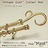 アンティーク調のおしゃれなアイアンカーテンレール フィニアル付き アンティークゴールド 3m(ダブル) 【マスト】