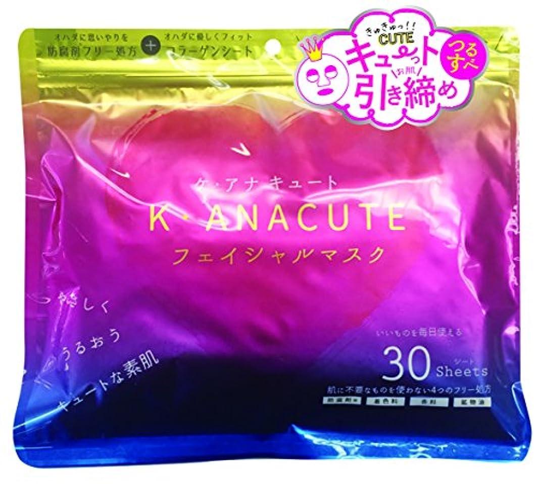 シャイスズメバチコイルJG K?ANACUTE フェイシャルマスク (30枚入)