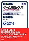ゲーム理論・入門 新版--人間社会の理解のために (有斐閣アルマ)