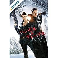 ヘンゼル&グレーテル (字幕版)
