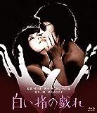 白い指の戯れ [Blu-ray]
