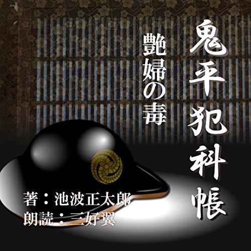 艶婦の毒(鬼平犯科帳より) | 池波 正太郎