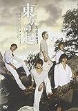 All About 東方神起 Season 3 [DVD]