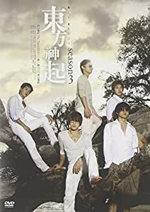 All About 東方神起 Season 3 [DVD]