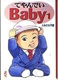 てやんでいBaby (1) (講談社漫画文庫)
