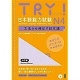 TRY! 日本語能力試験 N4 文法から伸ばす日本語 改訂版 TRY! Nihongo Nouryoku Shiken N4 Bunpou Kara Nobasu Nihongo Revised Version (English Version)