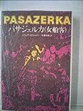 パサジェルカ<女船客>・聖週間 (1971年)