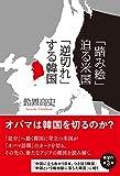 「踏み絵」迫る米国 「逆切れ」する韓国 早読み 深読み 朝鮮半島