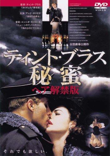 『スマイルBEST ティント・ブラス 秘蜜 ~ヘア解禁版~ [DVD]』のトップ画像