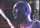 松山千春DVDコレクションVol.3 「俺の人生(たび)」 画像