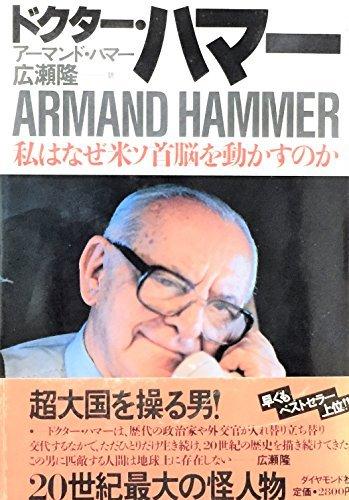 ドクター・ハマー―私はなぜ米ソ首脳を動かすのかの詳細を見る