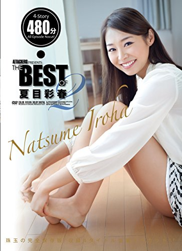 ATTACKERS PRESENTS THE BEST OF 夏目彩春2 アタッカーズ [DVD]