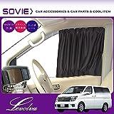 LevolvaE51系エルグランド(ハイウェイスター含む)専用フロントカーテンセット ≪サンシェード不要のドレスアップ&車中泊グッズ!≫