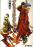 ブラッドジャケット (電撃文庫 (0176))