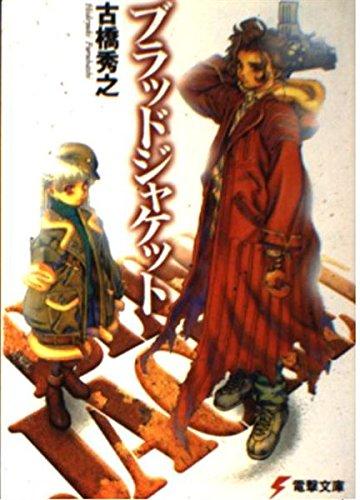 ブラッドジャケット (電撃文庫 (0176))の詳細を見る