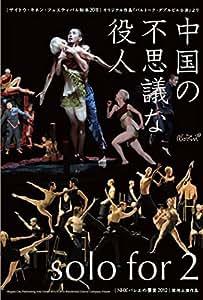 Noism 中国の不思議な役人/solo for 2 [DVD]