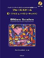 ブルース・スケール E♭ (アルト&バリトン・サックス) (ジャズ・インプロヴィゼイションのための必須ツール)
