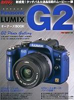 パナソニック LUMIX G2 オーナーズBOOK