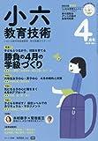 小六教育技術 2018年 04 月号 [雑誌]