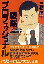 戦略プロフェッショナル―シェア逆転の企業変革ドラマ (日経ビジネス人文庫)