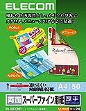 ELECOM スーパーファイン紙 両面 厚手 A4サイズ 50枚入り EJK-SRAA450