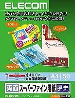 コピー用紙 A4 両面スーパーファイン用紙 マット紙 厚手 50枚 日本製 インクジェット用紙 EJK-SRAA450