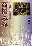 高橋ふみ―未完の女性哲学者