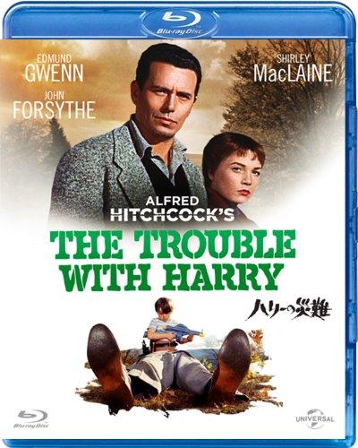 ハリーの災難 [Blu-ray]
