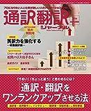 通訳翻訳ジャーナル 2019年10月号
