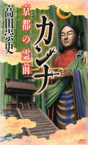 カンナ 京都の霊前 (講談社ノベルス)の詳細を見る