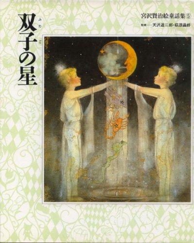 双子の星 (宮沢賢治絵童話集)の詳細を見る