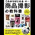 かんたんフォトLife これからはじめる商品撮影の教科書 ~ あなたも「プロ級写真」が今すぐ撮れる!