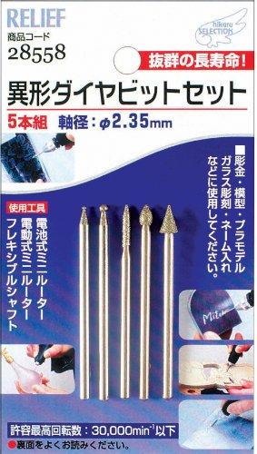 リリーフ(RELIFE) 5本組 異形ダイヤビットセット 2.35mm軸 28558