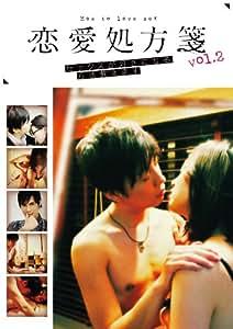 恋愛処方箋 vol.2 セックスが好きになる方法教えます Love Place [DVD]