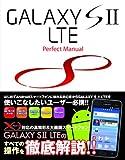 GALAXY S II LTE Perfect Manual