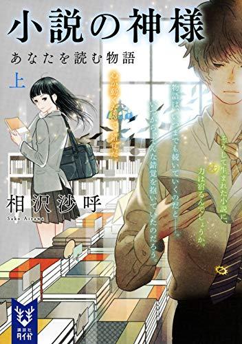 小説の神様 あなたを読む物語(上) (講談社タイガ)