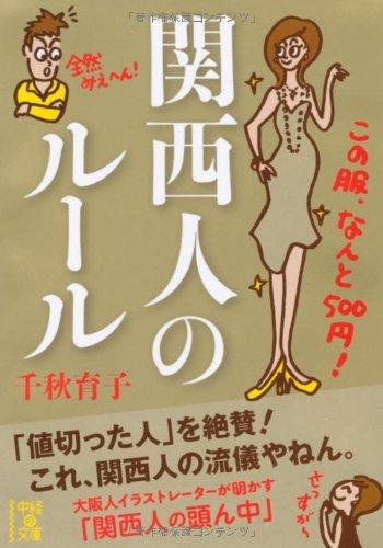 関西人のルール (中経の文庫)の詳細を見る