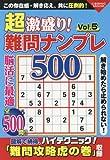 超激盛り!難問ナンプレ500 Vol.5 (COSMIC MOOK)