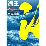 海王 上 蒼波ノ太刀 (徳間文庫)