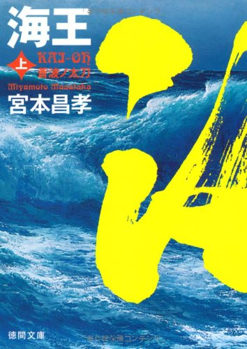 海王 上 蒼波ノ太刀 (徳間文庫)の詳細を見る