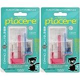 ピアッサー ピアチェーレ 医療用樹脂製ピアサー piacere 2個セット (アクアマリンxアクアマリン) | 両耳用