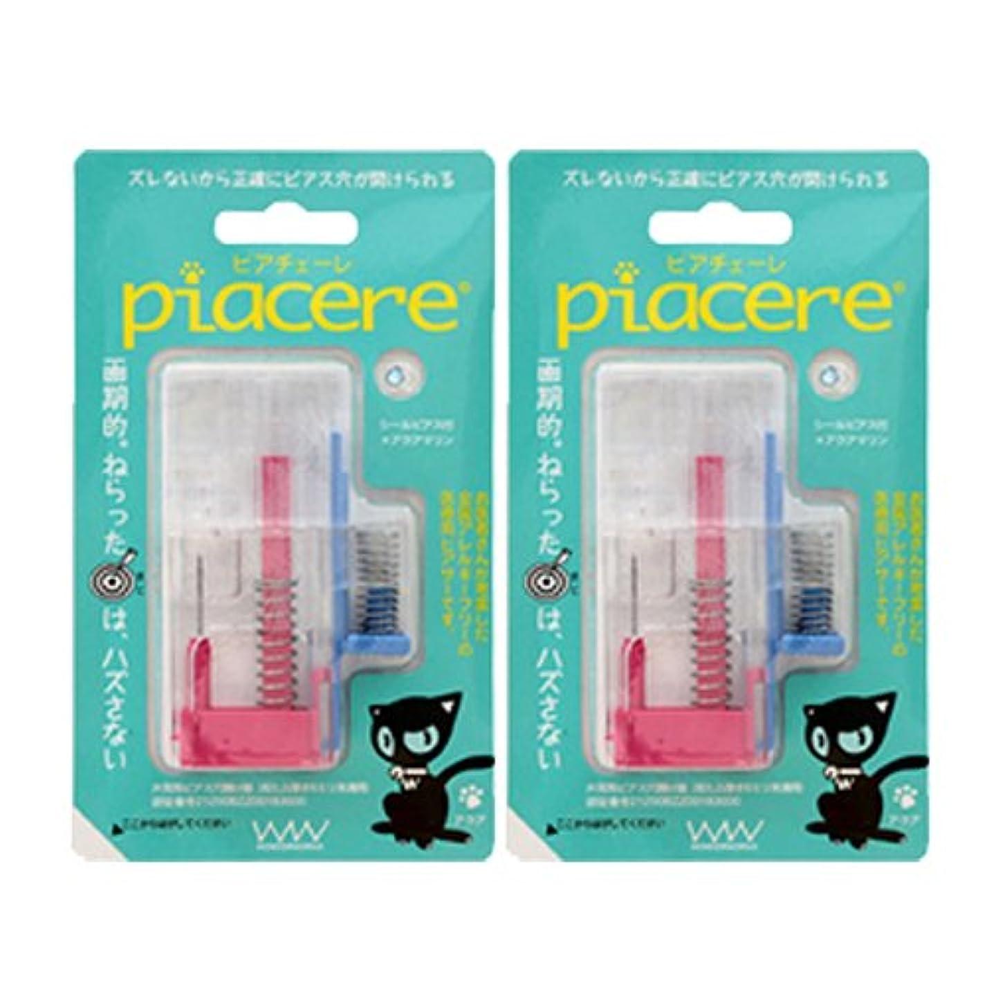 初期デマンドパターンピアッサー ピアチェーレ 医療用樹脂製ピアサー piacere 2個セット (アクアマリンxアクアマリン) | 両耳用
