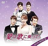 愛は歌に乗ってDVD-BOX2[DVD]