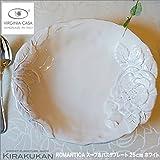 ヴィルジニアカーサ ROMANTICA スープ・パスタプレート ホワイト 25cm イタリア製