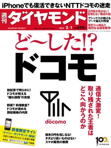 週刊 ダイヤモンド 2014年 2/1号 [雑誌]の詳細を見る