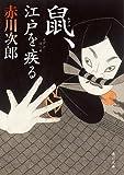 鼠、江戸を疾る 「鼠」シリーズ (角川文庫)