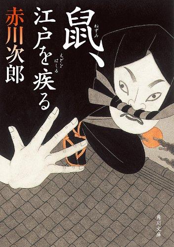 鼠、江戸を疾る 「鼠」シリーズ (角川文庫)の詳細を見る
