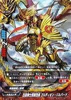 迅雷騎士団副団長 ゴルディオン・ハルバード ガチレア バディファイト Reborn of Satan x-bt01-0010